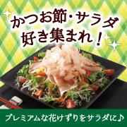 【新製品モニター】かつおぶし・サラダ好き集まれ!プレミアムな花けずりをサラダに♪