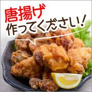 「マルトモのかつお節を使って鶏の唐揚げを作ってくださる方大募集!お礼の品2品付き♡」の画像、マルトモ株式会社のモニター・サンプル企画