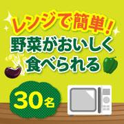 「人気商品!レンジで簡単に野菜の1品が3回分☆モニター30名様大募集☆」の画像、マルトモ株式会社のモニター・サンプル企画