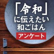 「令和に伝えたい和ごはんを答えて応募!混ぜ込みに便利なやわらか食感かつお節モニター」の画像、マルトモ株式会社のモニター・サンプル企画
