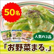 マルトモ株式会社の取り扱い商品「お野菜まる3商品」の画像