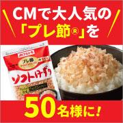 マルトモ株式会社の取り扱い商品「CMでお馴染みの【プレ節】!」の画像
