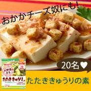 マルトモ株式会社の取り扱い商品「熟成豆板醤使用のピリ辛たれであと引くおいしさ!「お野菜まる」たたききゅうりの素」の画像