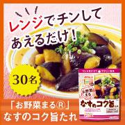 マルトモ株式会社の取り扱い商品「ナス以外にも色々使える甘辛しょうゆダレ!」の画像