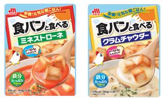 マルトモ「食パンと食べるスープ」新発売
