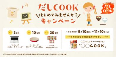 だし×レンジでやさしい和食「だしCOOK」キャンペーンも実施中!