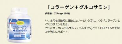 「コラーゲン+グルコサミン」商品情報サイト