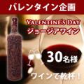 ■□バレンタイン企画□■ジョージアワインのモニター30名様募集!【20歳以上の方限定】/モニター・サンプル企画