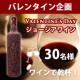 イベント「■□バレンタイン企画□■ジョージアワインのモニター30名様募集!【20歳以上の方限定】」の画像