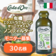 【食欲の秋】イタリア産オーガニック無濾過EXVオリーブオイルのモニター30様募集★ブログor Instagram
