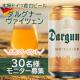ビールが美味しい季節!ドイツ産プレミアム白ビールのモニター募集!豪華に6缶パックプレゼント★【Instagram】