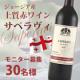 【20歳以上の方限定】自分へのご褒美に...♪老舗ワイナリーが造る上質赤ワイン|モニター募集