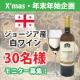 【20歳以上の方限定】クリスマス・年末年始はワインで乾杯!ワイン発祥の国ジョージアの珍しい白ワイン|Instagram/ブログ