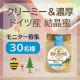 【モニター募集】豊かな味わいと香りが広がる結晶蜜|アレンジレシピも大歓迎!|ブログ or Instagram