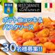イタリア家庭料理をおうちで簡単に★ポテトニョッキとマスカルポーネソースのモニター様30名募集!/モニター・サンプル企画