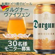 「ビールが美味しい季節!ドイツ産プレミアム白ビールのモニター募集!豪華に6缶パックプレゼント★【Instagram】」の画像、富士貿易株式会社のモニター・サンプル企画