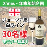 「【20歳以上の方限定】クリスマス・年末年始はワインで乾杯!ワイン発祥の国ジョージアの珍しい白ワイン|Instagram/ブログ」の画像、富士貿易株式会社のモニター・サンプル企画