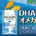 【魚のサラサラ成分!】DHA&EPAオメガプラスサプリで生活習慣をサポート♪/モニター・サンプル企画