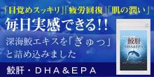 鮫肝 DHA&EPA サプリメント