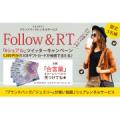 シェアルツイッターキャンペーン★抽選でJCBギフトカードプレゼント