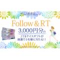 シェアルツイッターキャンペーン★抽選で3,000円分のJTBナイスギフプレゼント
