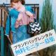 イベント「10,000円!ポイントプレゼント!ブランドバッグレンタル モニター募集」の画像
