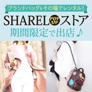 K-GOLDインターナショナルの取り扱い商品「ブランドバッグレンタルアプリ SHAREL(シェアル)」の画像