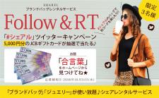 K-GOLDインターナショナルの取り扱い商品「シェアルツイッターキャンペーン★抽選でJCBギフトカードプレゼント」の画像