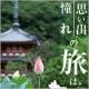 イベント「【カキコミ】 ☆ドリームメールより☆ 思い出の旅、憧れの旅を教えてください♪」の画像