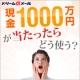 イベント「【カキコミ】 ☆ドリームメールより☆ 現金1000万円が当たったら、どう使う?」の画像