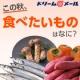 イベント「【カキコミ】 ☆ドリームメールより☆ この秋、食べたいものはなに??」の画像