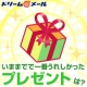 イベント「【カキコミ】 ☆ドリームメールより☆ 今までで一番うれしかったプレゼントは何?」の画像
