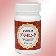 【マイセリーナ】プラセンタ 90粒入り(30日分)