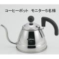 コーヒーポットのモニター募集