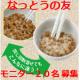 イベント「なっとう好き大募集!納豆用混ぜ棒「納豆の友」を20名にプレゼント」の画像
