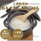 イベント「電子レンジで炊ける土鍋ごはんのモニター募集」の画像