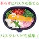 イベント「パスタ好きさん集まれ~!オリジナルパスタレシピを募集。【1名さま】」の画像