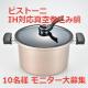 イベント「【真空煮込み鍋について】アンケートに答えて真空鍋「ビストーニ」をGETしよう!」の画像