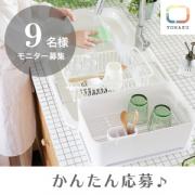 「◆Instagramで簡単応募◆余白水切りシリーズを9名様にプレゼント!」の画像、和平フレイズ株式会社のモニター・サンプル企画