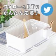 「◆Twitterで簡単応募◆コンパクト&大容量な水切りカゴセットプレゼント」の画像、和平フレイズ株式会社のモニター・サンプル企画