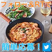 「◆Twitterで簡単応募◆IH対応オンザテーブルパン26cmプレゼント」の画像、和平フレイズ株式会社のモニター・サンプル企画