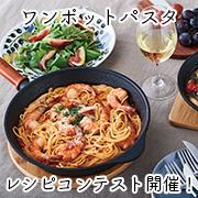 「ワンポットパスタが食べたい。レシピコンテスト開催!」の画像、和平フレイズ株式会社のモニター・サンプル企画