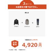 「衣類3点クリーニングコースのブログモニター2名様募集!」の画像、株式会社東田ドライのモニター・サンプル企画