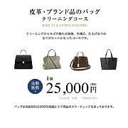 株式会社東田ドライの取り扱い商品「皮革・ブランド品のバック(鞄)クリーニングコース」の画像