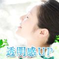 【新商品】導く透明感-リッチに潤う『ソフティーローション』現品モニター10名様/モニター・サンプル企画