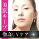 【リニューアル発売】油分ゼロ%!日焼け止めジェル 現品モニター10名様 /モニター・サンプル企画