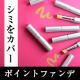 【Instagram限定】シミケアしながらカバー!ポイントファンデ現品10名様/モニター・サンプル企画