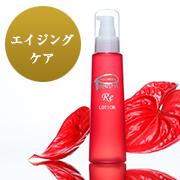 【Instagrm限定】ハリ&潤いUP!徹底的エイジングケアローション 現品10名様