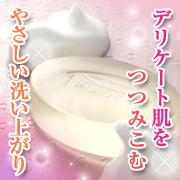 「【乾燥肌もOK】 もっちり泡洗顔♪ピアベルピアQソープ 現品モニター募集」の画像、ビューティサポー株式会社のモニター・サンプル企画