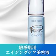 敏感肌のための美容液「ピアベルピアQモイスト」